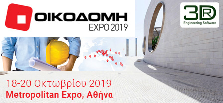 build-expo-athens-greece-2019-web.jpg