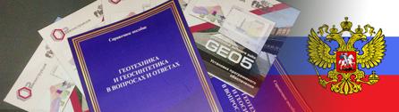geo5-russia-book-campaign-geotekhnika-i-geosintetika-v-voprosakh-i-otvetakh.jpg