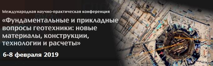 gfec2019_ru.jpg