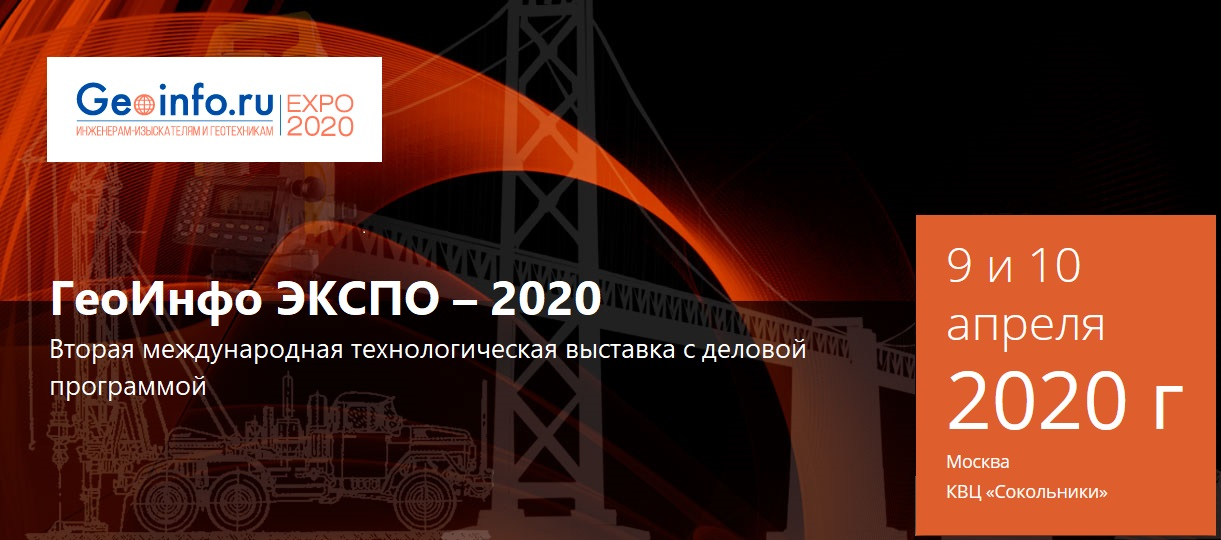 recon_geo5_geoinfo_expo_2020_moscow.jpg