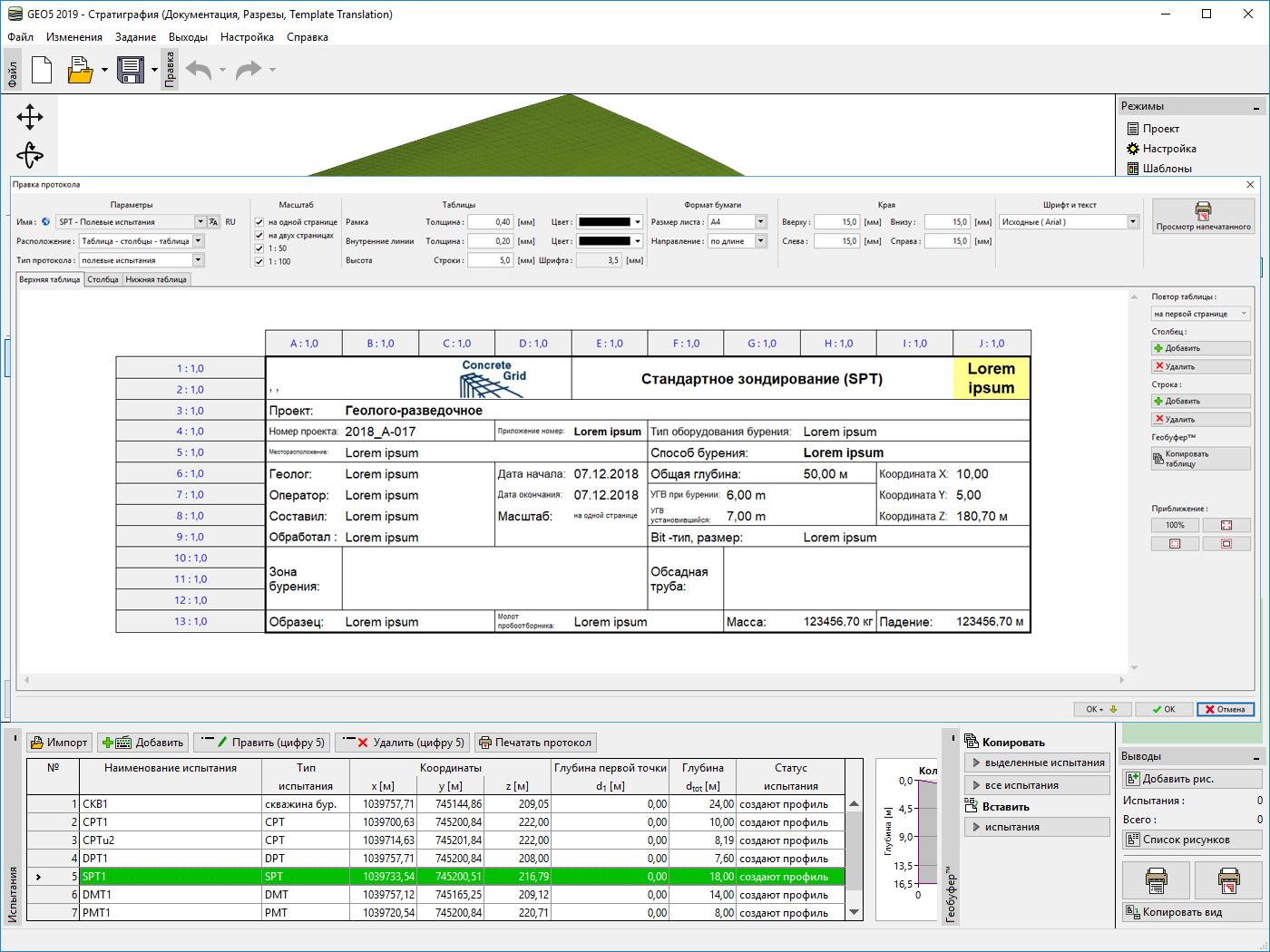 Стратиграфия - Таблицы : Настройка заголовка протокола