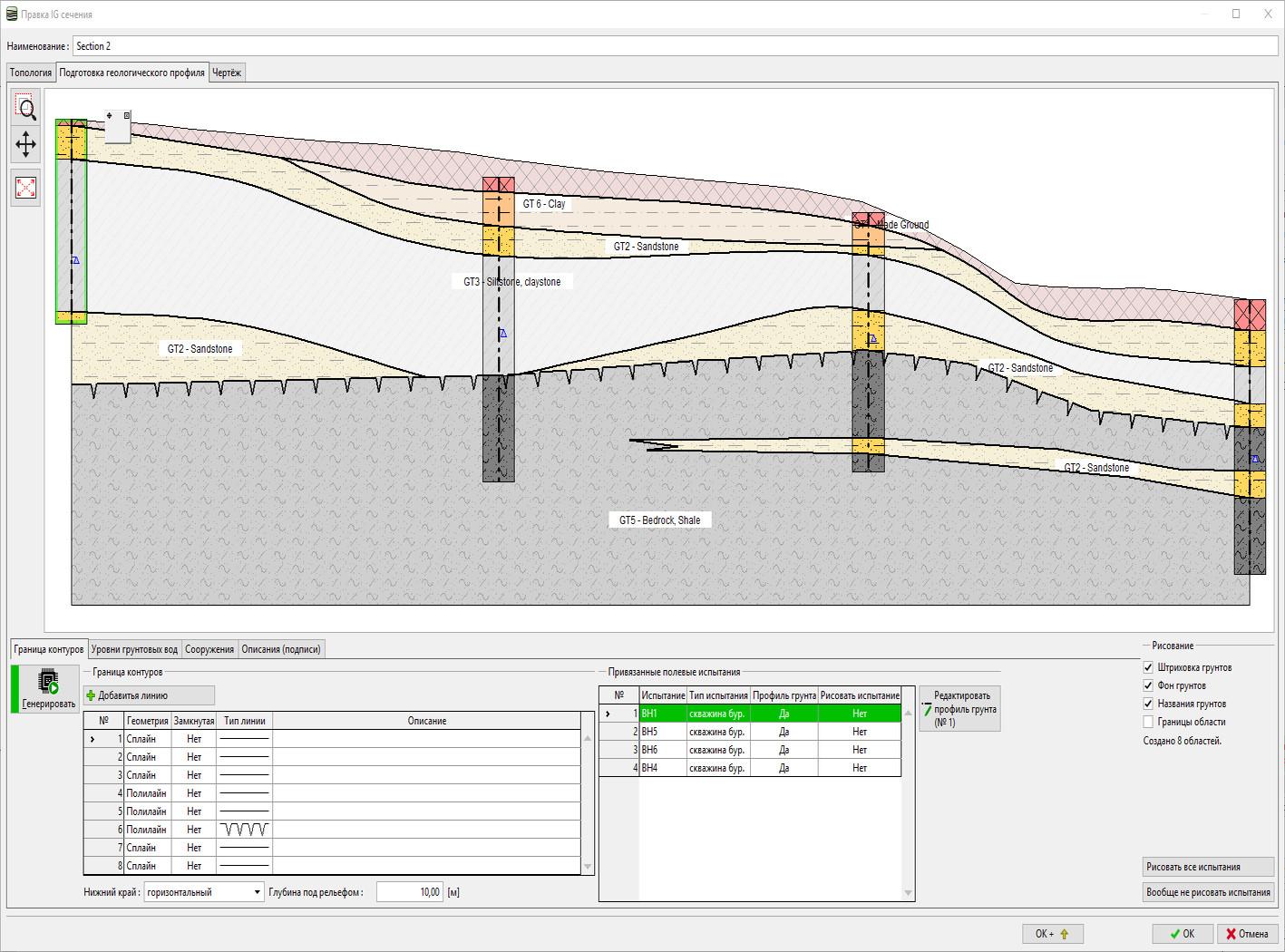 Стратиграфия - Сечения : Настройки рисования геологического сечения по результатам полевых испытаний