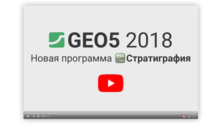 GEO5-2018-Stratigraphy-video-ru