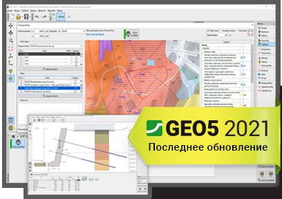 geo5-2021-update
