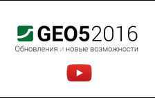 More information about GEO5 2016